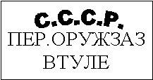 Tula CCCP marking